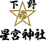 下野星宮神社